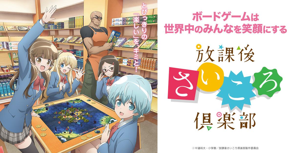 アニメ『放課後さいころ倶楽部』公式サイト